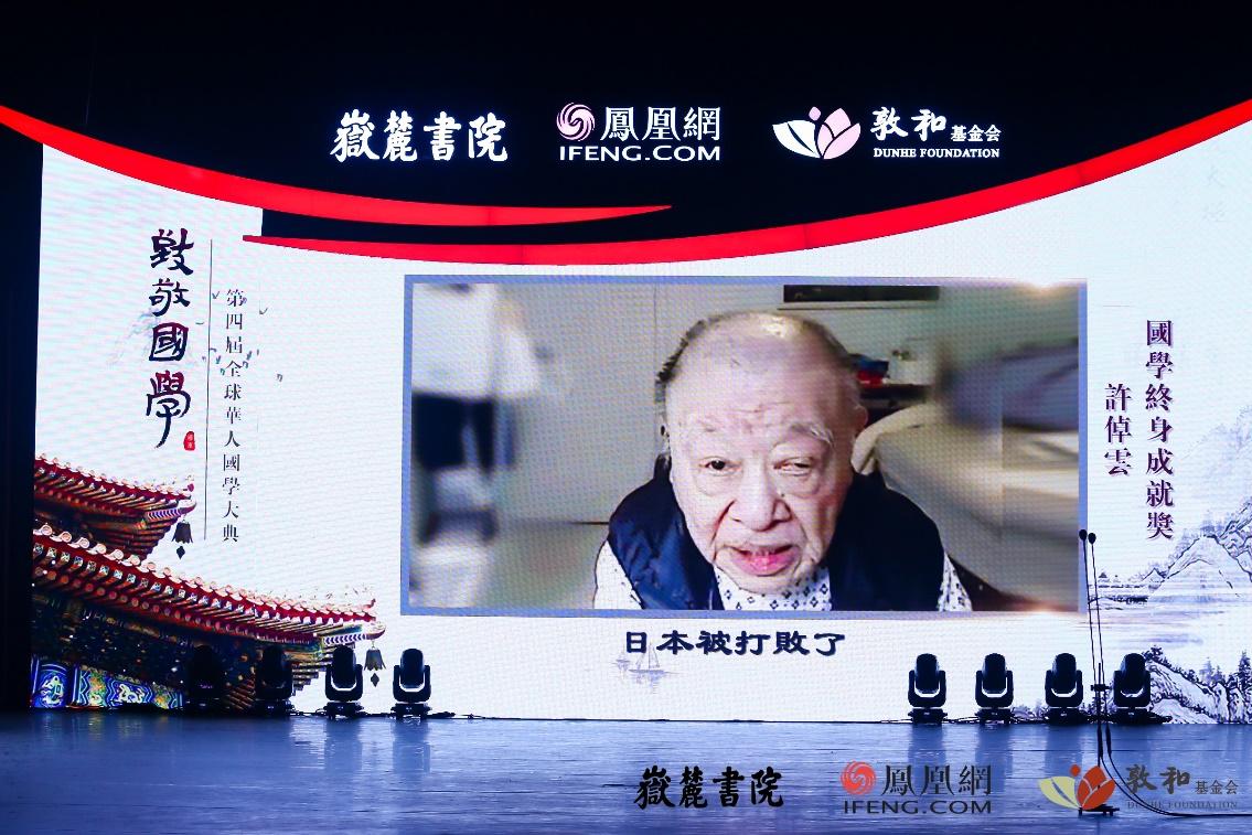 91岁的著名历史学家许倬云荣获第四届全球华人国学终身成就奖,从大洋彼岸的病房发来获奖感言