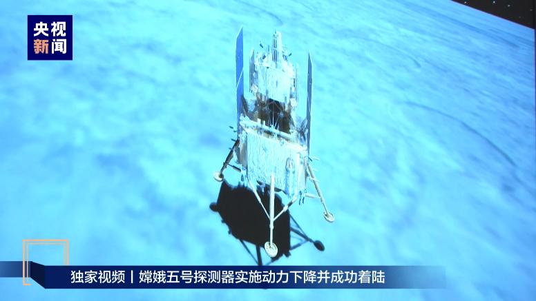嫦娥五号探测器成功在月球正面着陆!