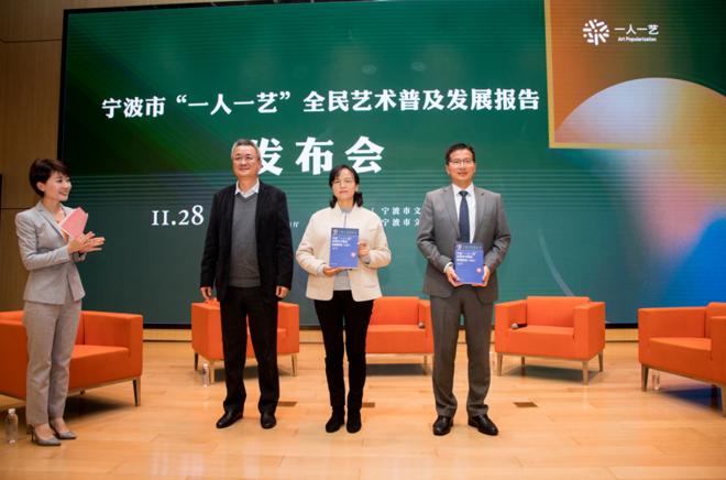 """宁波""""一人一艺""""全民艺术普及发展报告正式发布 全国专家点赞"""