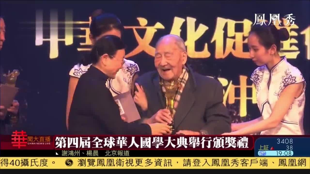 凤凰网在京举办第四届全球华人国学大典颁奖礼