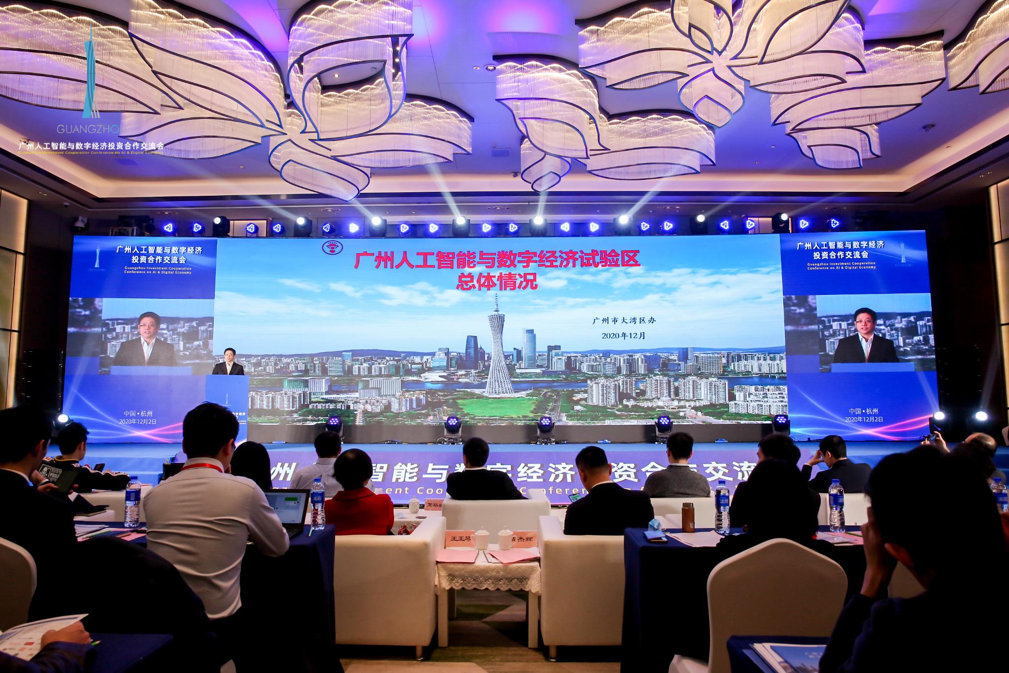 广州人工智能与数字经济产业投资合作交流会在杭举行