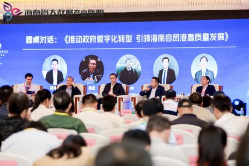 智慧海南·数字赋能:itc出席第四届中国人工智能与大数据海南高峰论坛