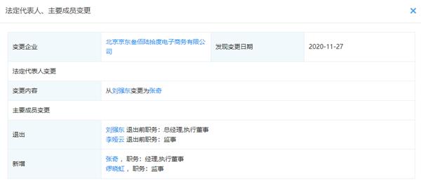 刘强东不再担任京东旗下电商公司法定代表人