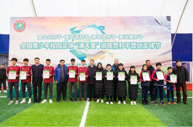 """首届全国""""满天星""""项目足球节在沈阳和平区举行"""