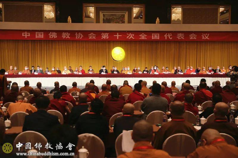 2020年12月2日,中国佛教协会第十次全国代表会议在浙江宁波闭幕。(图片来源:中国佛教协会)