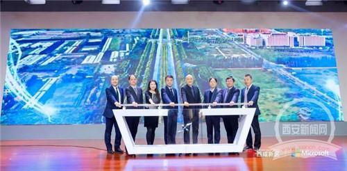 微软人工智能商学院走进西咸 赋能本地行业数字化转型