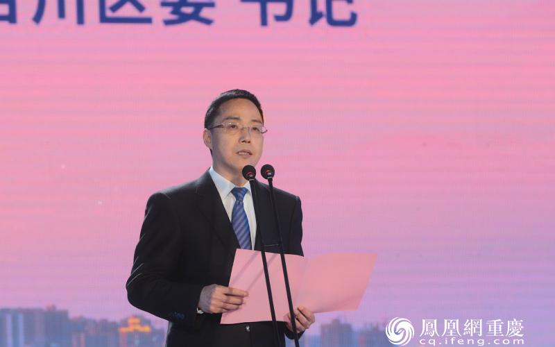 合川区委书记李应兰致辞