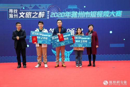 滁州市人民政府副市长张其广,滁州市政协副主席查镜波为二等奖获奖者颁奖