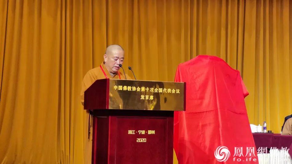 中国佛教协会副会长永信法师宣读《国家新闻出版署关于创办<法音(英文)>期刊的批复》(图片来源:凤凰网佛教)