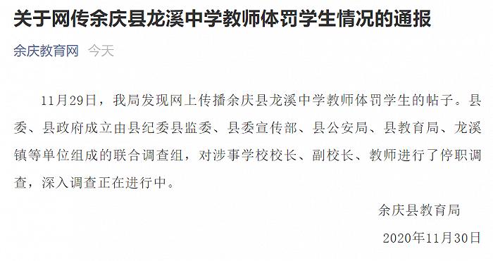 贵州余庆龙溪中学教师体罚学生,当地通报:校长、教师已停职