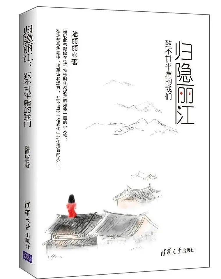"""那些逃离""""北上广""""去丽江开客栈的人,现在过得怎么样?"""