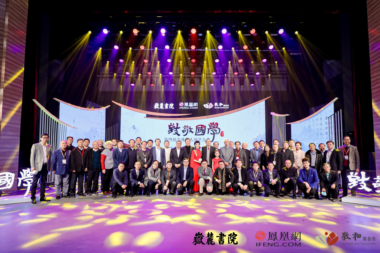颁奖盛典部分嘉宾和获奖者合影