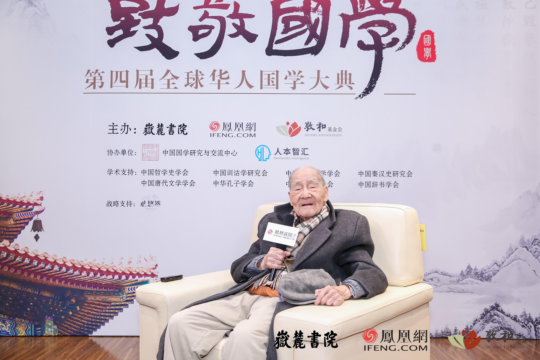 国学传播奖之海外影响力奖获得者,百岁翻译泰斗许渊冲先生在颁奖典礼现场
