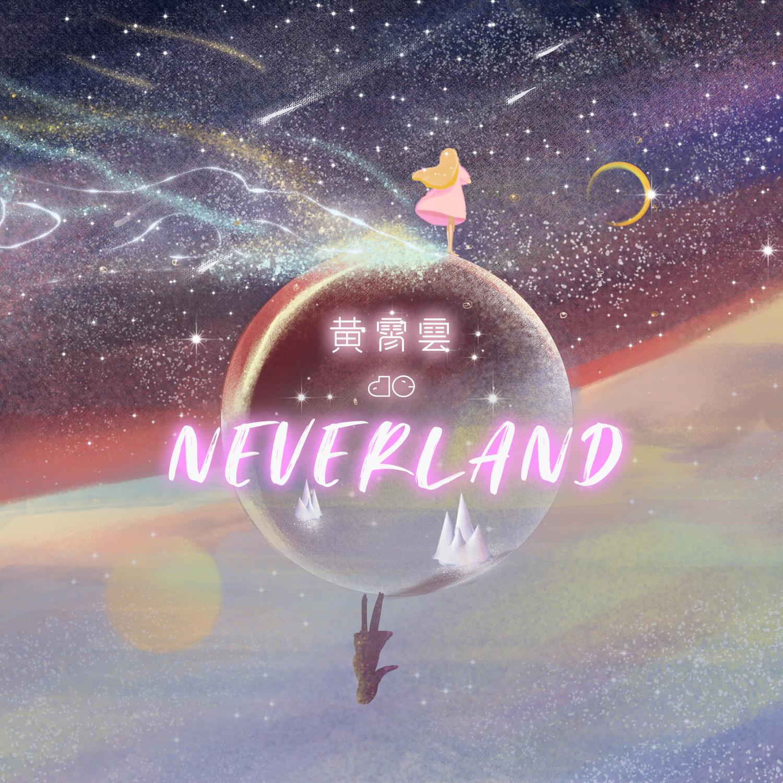 《黄霄雲的Neverland》成长篇上线 属于二十一岁的赤诚宣言