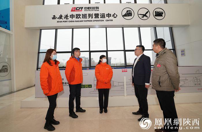 凤凰网国际智库专家刘英及采风团成员走进西安港中欧班列营运中心
