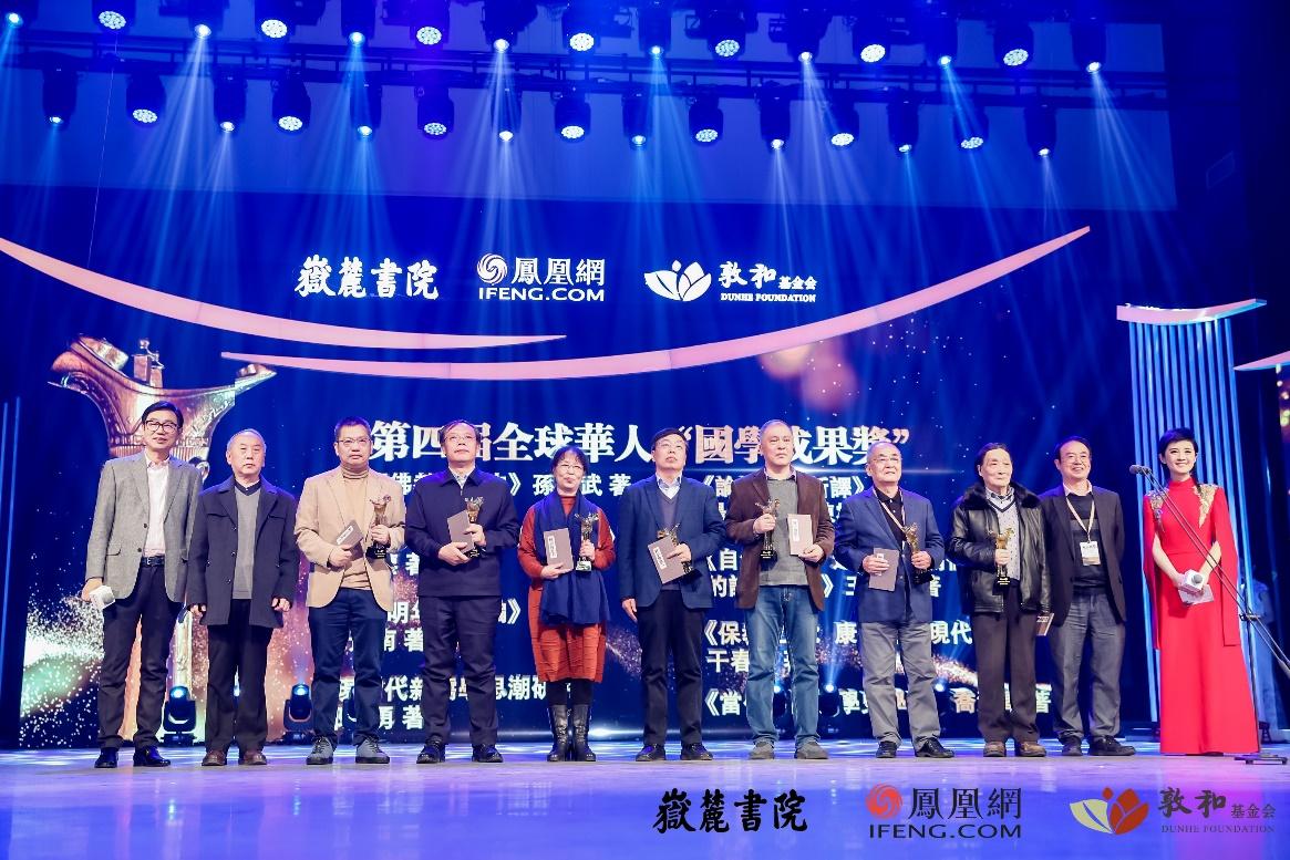 中国比较文学学会会长、四川大学杰出教授、欧洲科学与艺术院院士曹顺庆和中国社科院哲学研究所研究员李存山为第四届全球华人国学成果奖哲学类获奖者颁奖