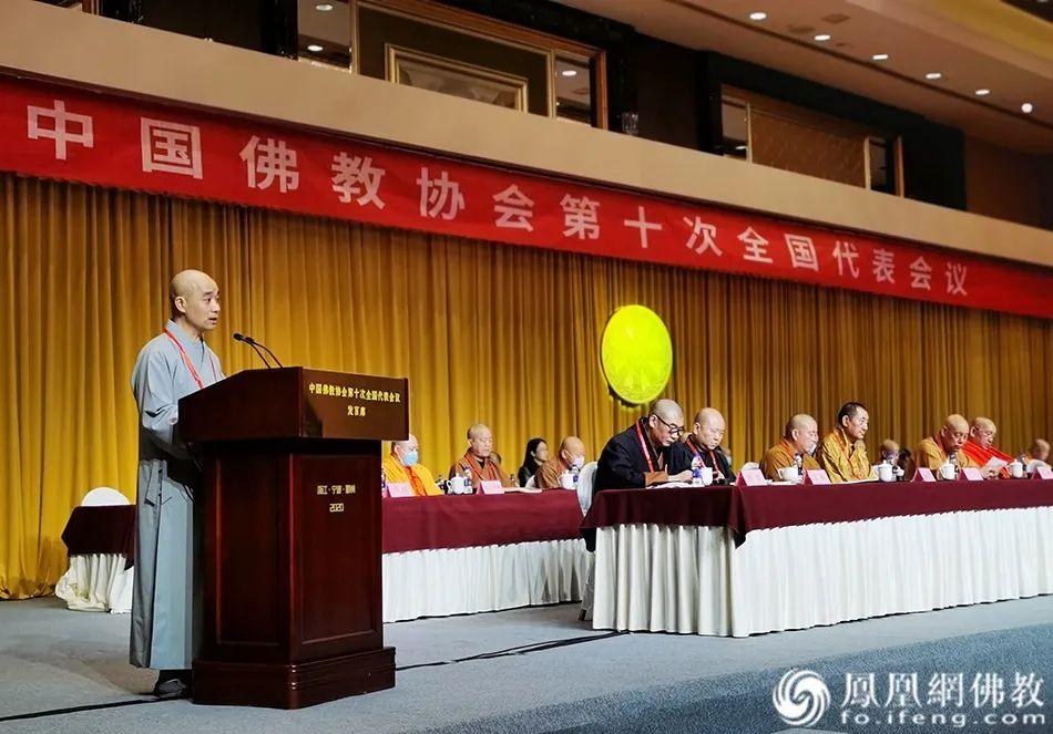 中国佛教协会副会长宗性法师作关于《中国佛教协会章程》的修改说明(图片来源:凤凰网佛教)