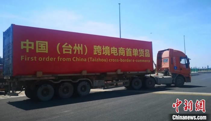 中国(台州)跨境电商首单货品。台州发布供图