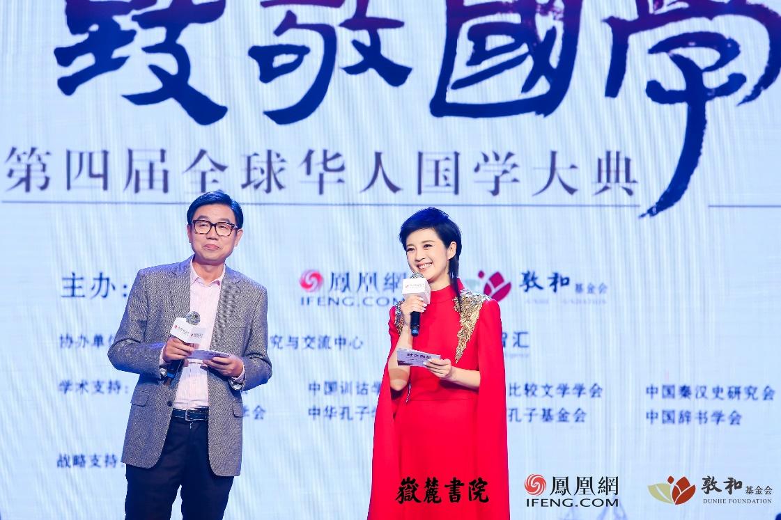 凤凰卫视主持人王鲁湘、许戈辉联袂主持国学大典颁奖盛典