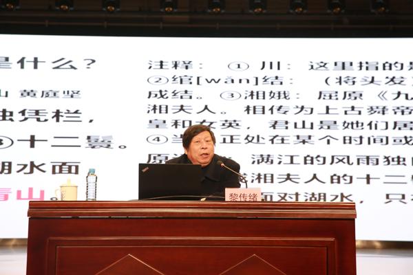赣图大讲堂|黎传绪妙语连珠讲授古诗词的阅读与理解