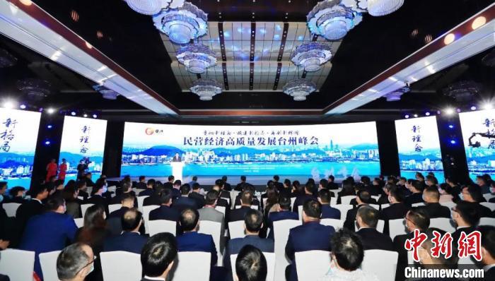 民营经济高质量发展台州峰会。台州发布供图