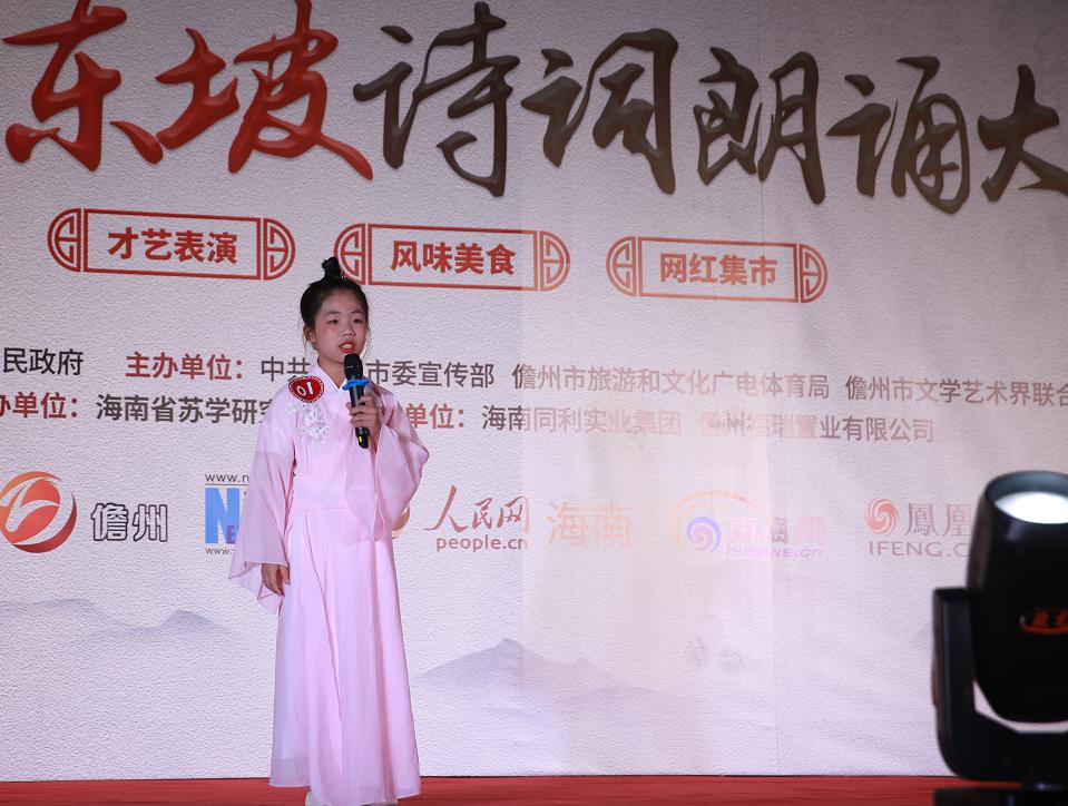 海南国际旅游岛欢乐节儋州分会场味城东坡诗词朗诵大赛开赛