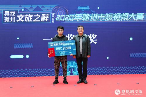 滁州市人大常委会党组副书记、副主任沈中林为一等奖获奖者颁奖