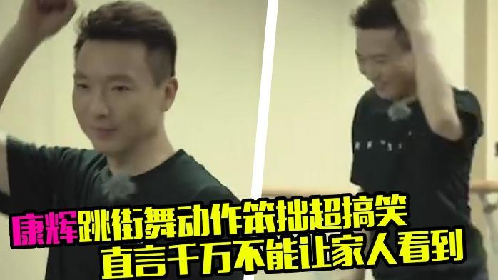 康辉第一次跳街舞,动作笨拙还顺拐:不能让家人看到