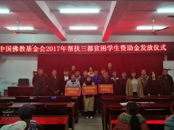 2017年12月,中国佛教协会帮扶三都县贫困大学生助学金发放仪式在三都县教育局举行