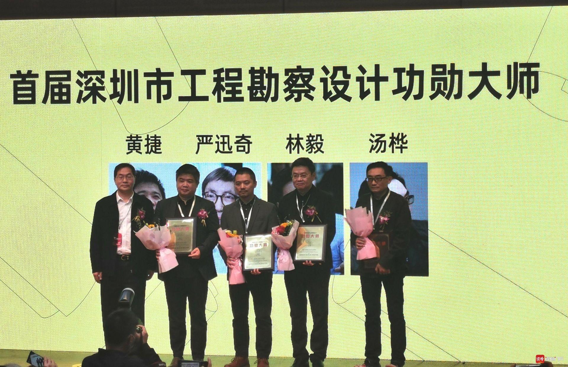 """深圳首届工程勘察设计""""三师""""出炉"""