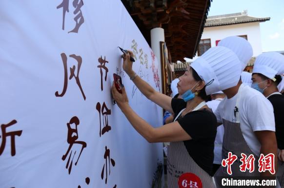 台州厨师、村民签订节俭办酒倡议书。台州市文明办供图