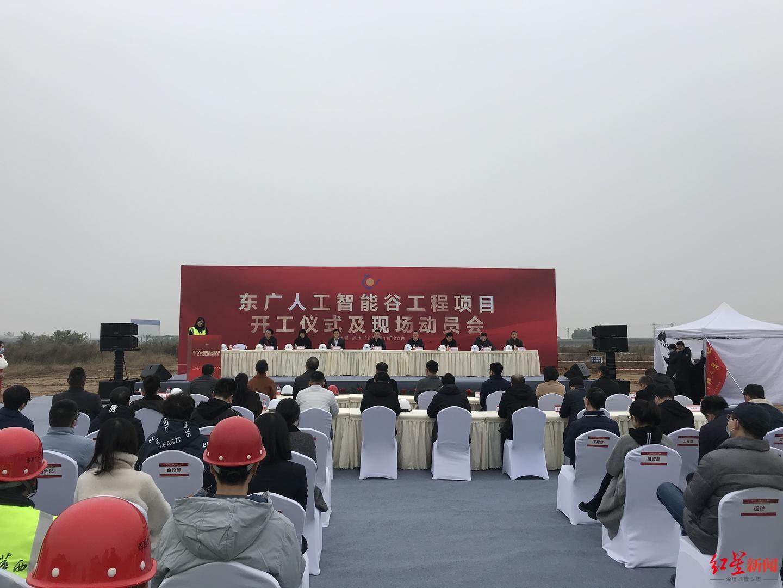 东广人工智能谷开工 成都成华再添30万平米科创空间