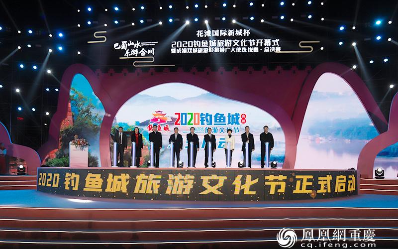 2020钓鱼城旅游文化节正式启动