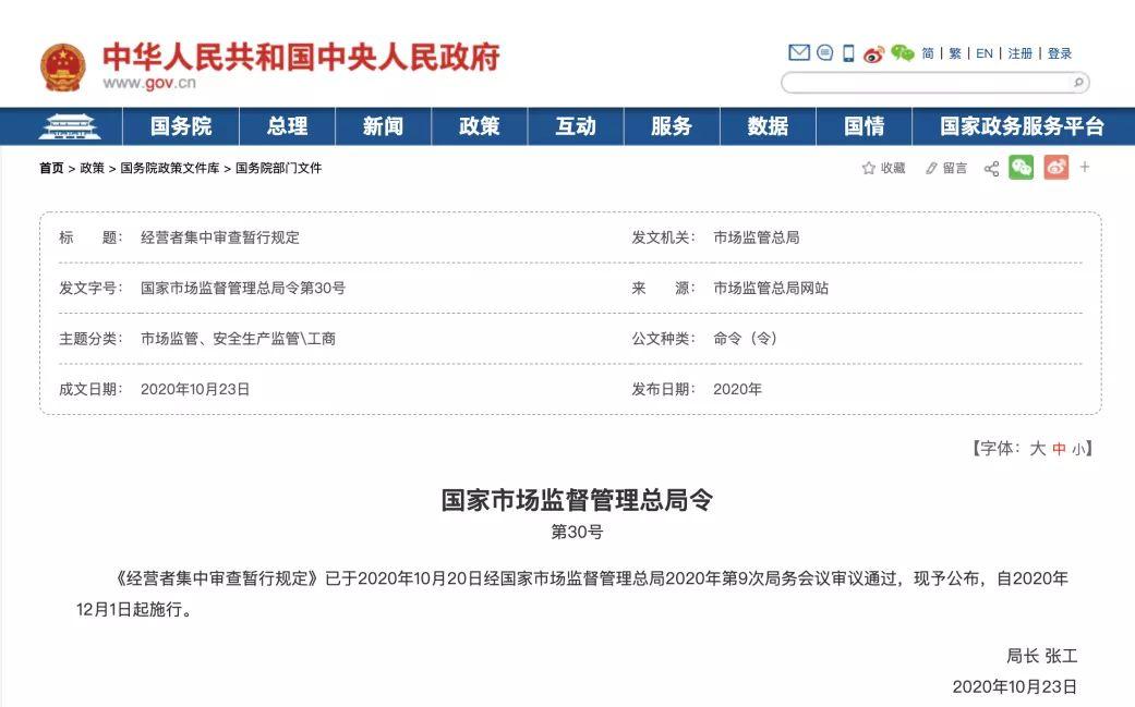 来源:中国政府网