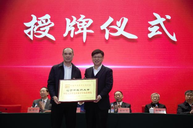 辽宁省举办全国中医人工智能装备高峰论坛