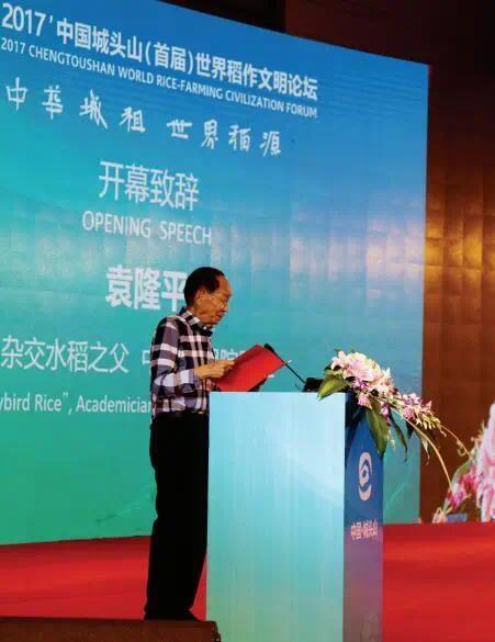袁隆平在中国·城头山世界稻作文明论坛上致辞