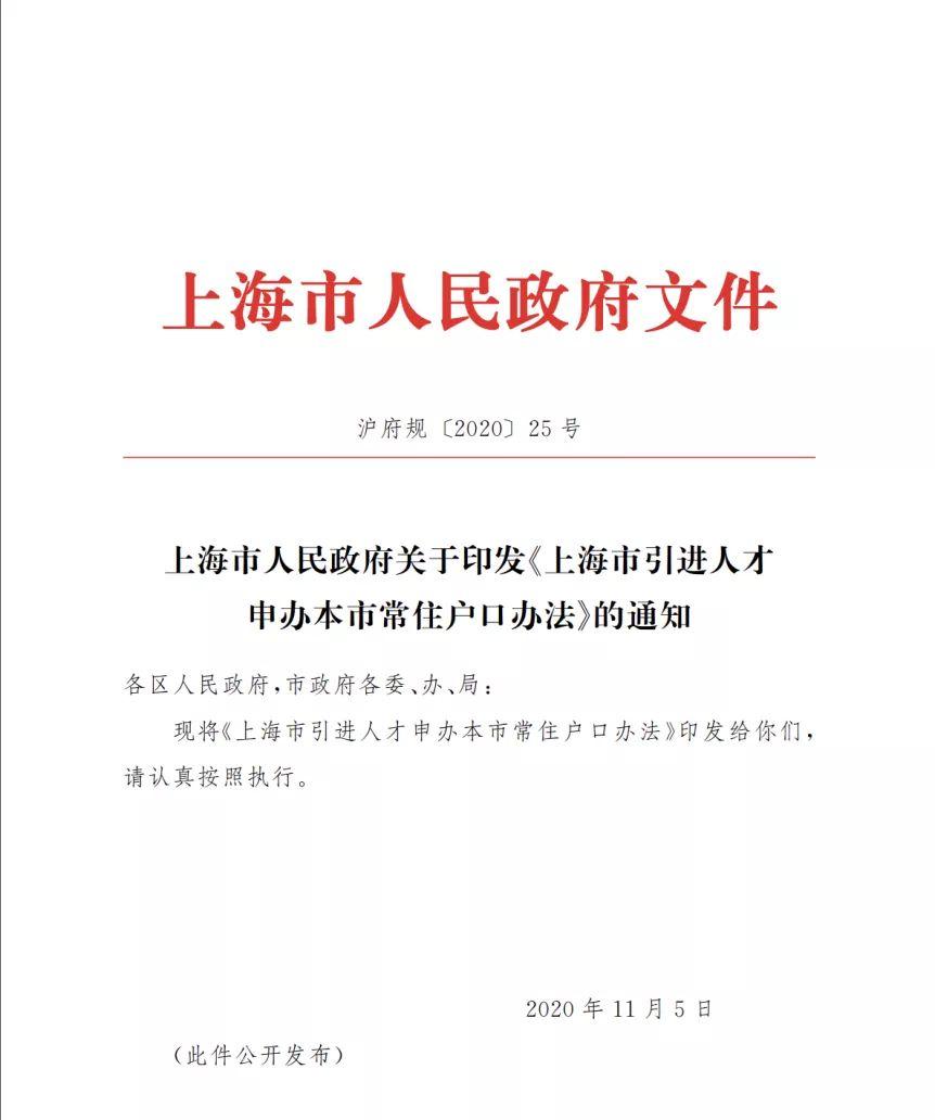 来源:上海市人民政府网