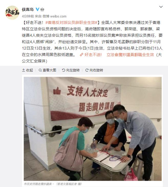 【比特币.okcoin】_香港反对派议员辞职全生效