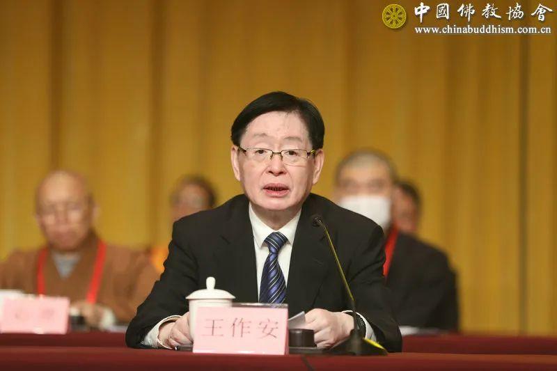 中央统战部副部长、国家宗教事务局局长王作安在开幕会上讲话(图片来源:中国佛教协会)