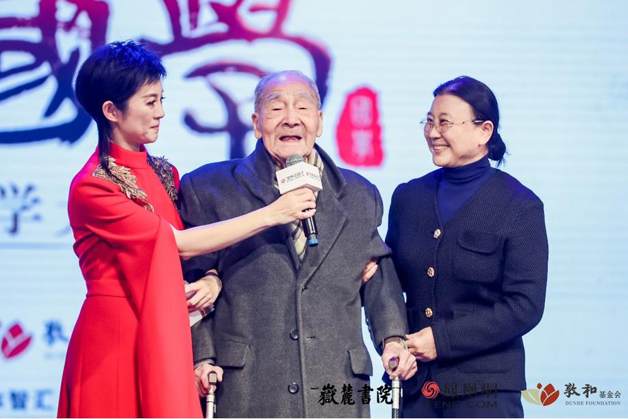 第四届国学大典国学传播奖之海外影响力奖获得者许渊冲先生发表获奖感言
