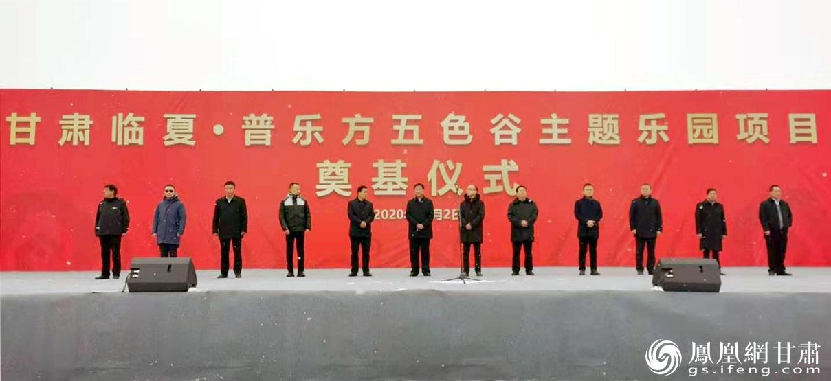 甘肃临夏普乐方五色谷主题乐园项目举行奠基仪式 闫琴雯 摄