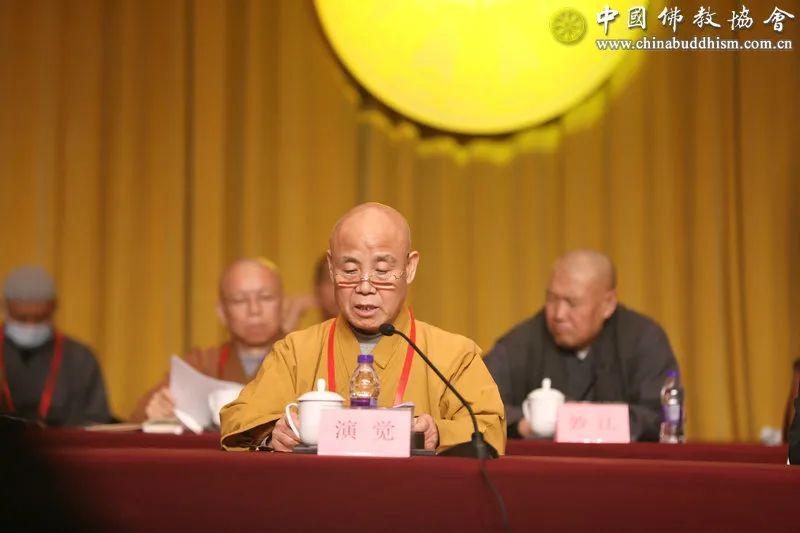 演觉法师代表中国佛教协会第九届理事会向大会作报告(图片来源:中国佛教协会)
