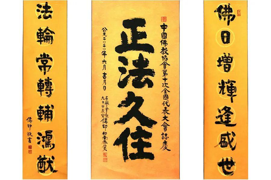 传印长老书写墨宝,祝贺中国佛教协会第十次全国代表会议顺利召开(图片来源:中国佛教协会)