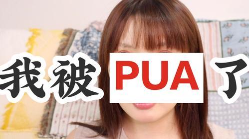 """女网红教PUA课程,收取天价""""学费"""""""