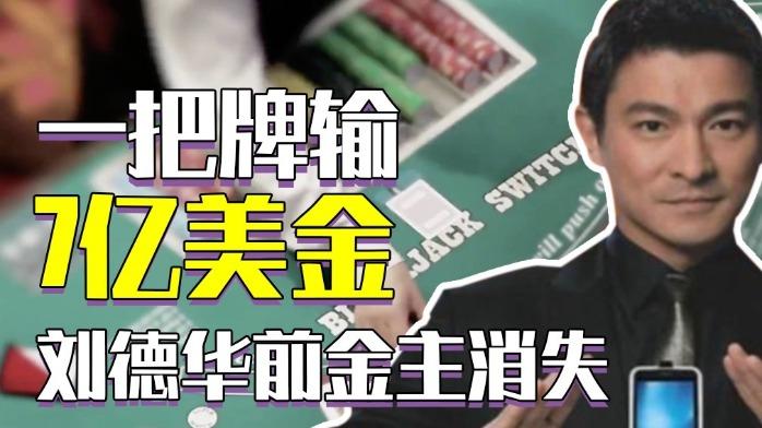 欠款200多亿,一把牌输7亿美金?刘德华前金主消失