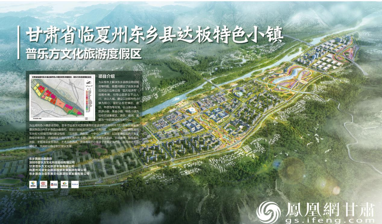 普乐方文化旅游度假区建成效果图 主办方供图
