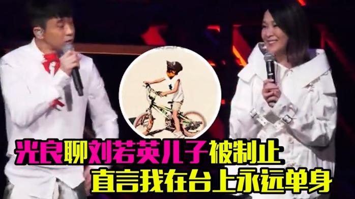 童年回忆合体!光良聊刘若英儿子被本人制止:我在台上永远单身