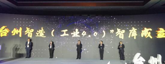 """""""台州智造(工业4.0)""""智库成立仪式  张妮婷 摄"""