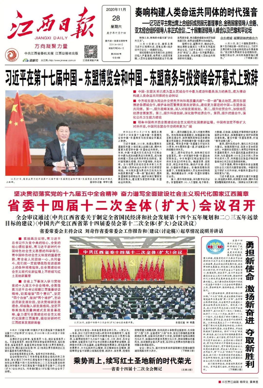 ▲11月28日,江西日报头版。