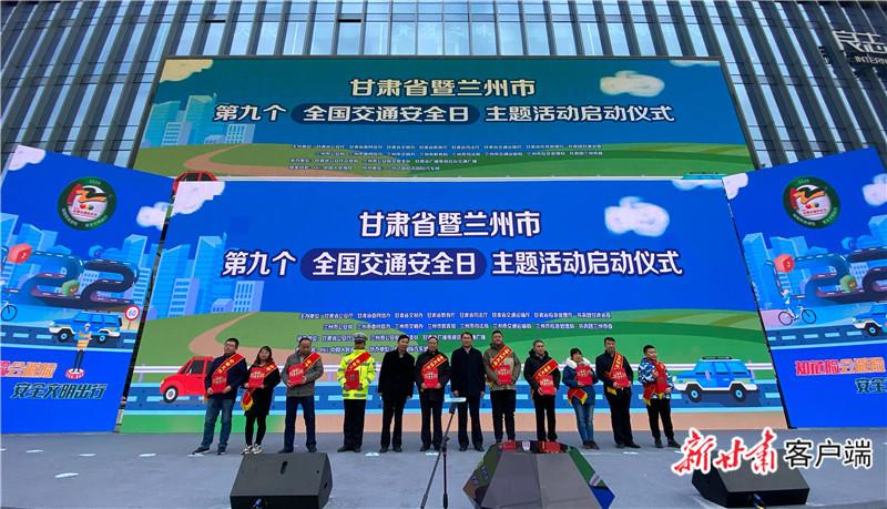 """12月2日上午,在甘肃省暨兰州市第九个""""全国交通安全日""""主题活动启动仪式上,省公安厅和省文明办公布了2020年度142家全省文明交通单位和148名全省文明交通个人。王虎 摄"""